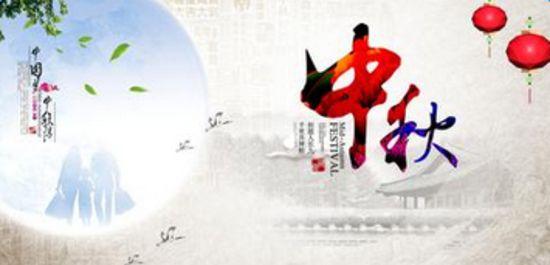 海报手绘    中秋节祝福语 求ps素材(中秋节素材,求大图,学院迎新晚会