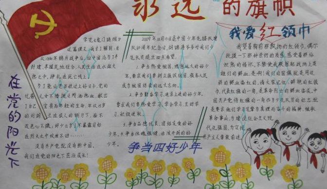 2016年先辈的旗帜手抄报_长征精神的内容