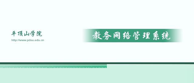 平顶山学院教务网络管理系统