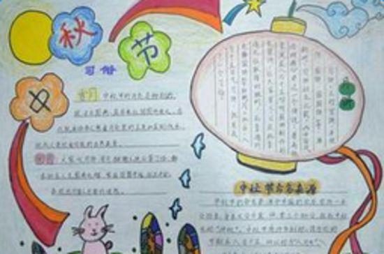 五年级中秋节手抄报图片大全简单又漂亮图片