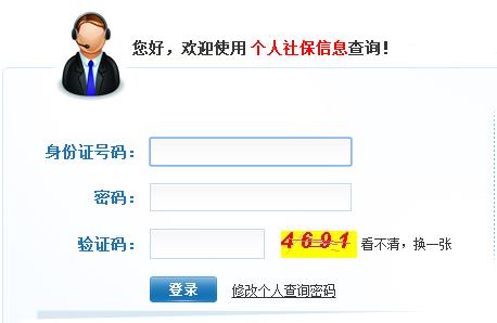 重庆社保查询个人账户官网