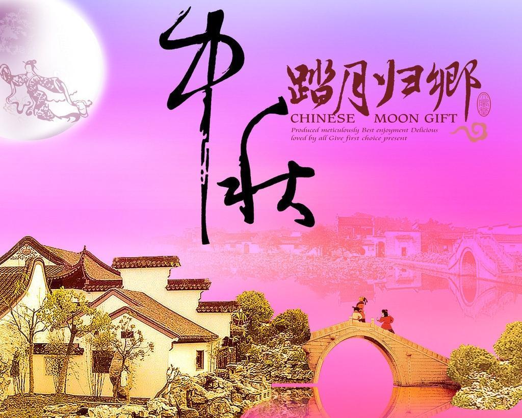 2016中秋佳节祝福语送朋友精选