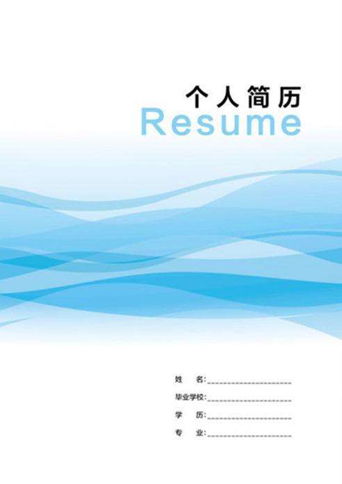 目前所在位置: 应届毕业生 简历v求职信 简历封面 适合计算机专业的图片