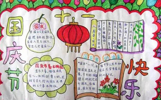 16第67周年国庆节手抄报花边图简单又漂亮