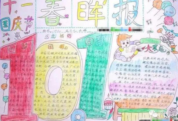 2016庆祝国庆节67周年手抄报设计版面简单又漂亮
