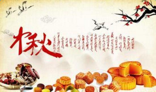 中秋节词语灯谜图片