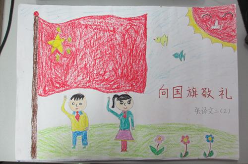 小学生手抄报向国旗敬礼的图片大全