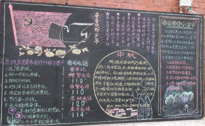 中秋节黑板报内容 2016中秋节黑板报