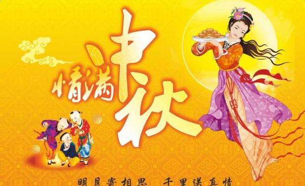 中国中秋节的来历与习俗