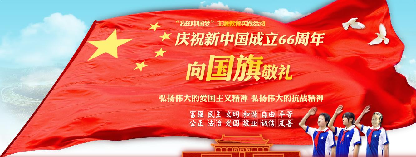 文明网向国旗敬礼签名入口【官方入口】