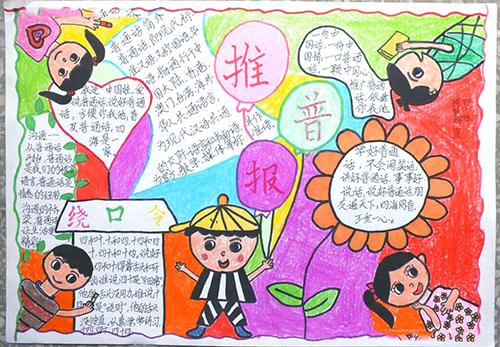 2016依法推广普通话手抄报内容