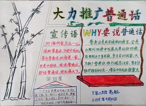 二年级推广普通话手抄报内容