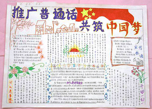三年级推广普通话手抄报内容