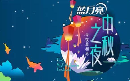 2016中秋晚会视频_2016年湖南卫视中秋晚会