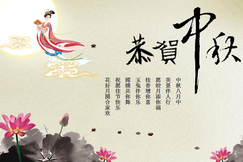 中秋节的诗句-苏轼写的关于中秋的诗带有祝福的