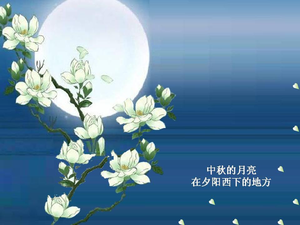 描写贺中秋节的诗句