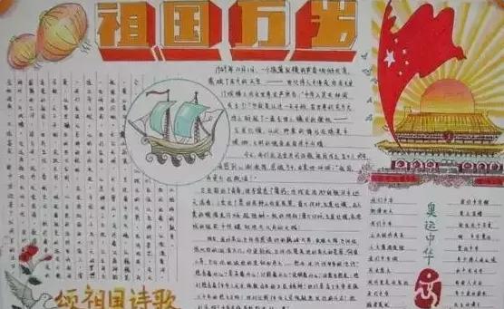 2016年国庆节手抄报内容大全