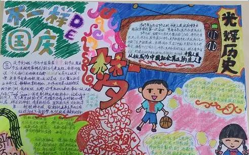 2016国庆节手抄报三年级
