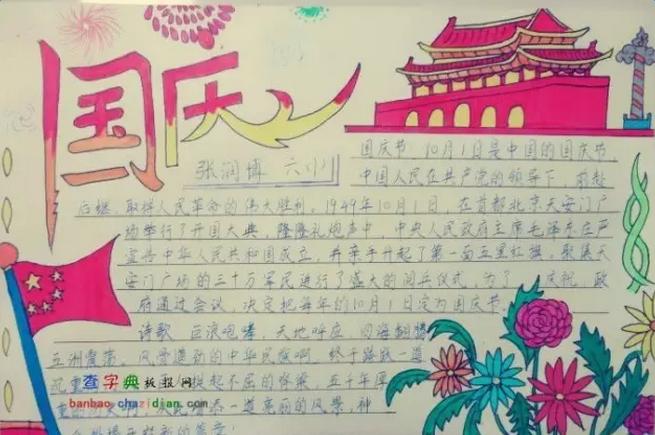 四年级国庆节手抄报图片简单漂亮图片