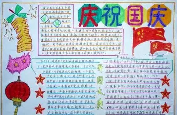 十一国庆节手抄报设计版面简单又漂亮图片