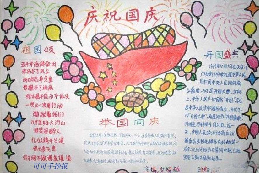 高中生国庆节手抄报精选