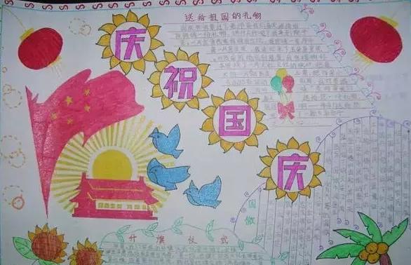 这就是我们可爱的祖国!一个响彻世界的名字——中国!