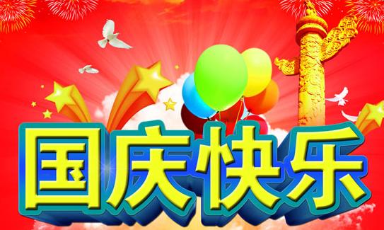2016年幼儿园国庆节十一放假通知