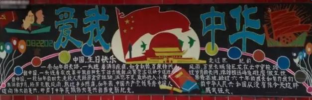 2016关于国庆的黑板报图片简单又漂亮 国庆黑板报内容图片