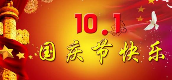 2016国庆节海报素材背景主题图片