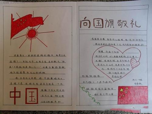 >> 文章内容 >> 我向国旗敬礼手抄报的内容    40,我爱中国,我爱你