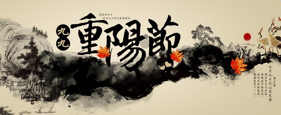 形容秋天重阳节的诗句古诗