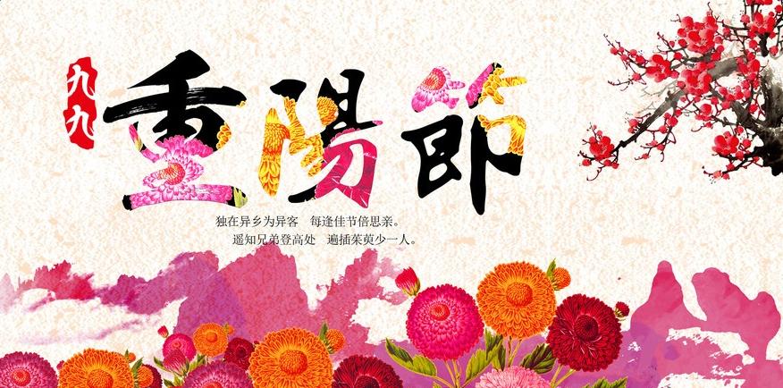 描写重阳节的诗句古诗大全_关于重阳节的古诗