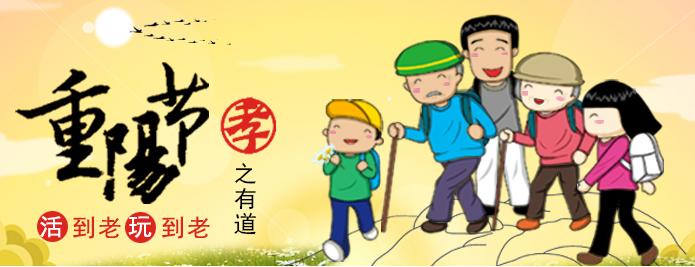 重阳节演讲稿:爱老敬老(1)   尊敬的老师,同学们:   大家早上好!图片