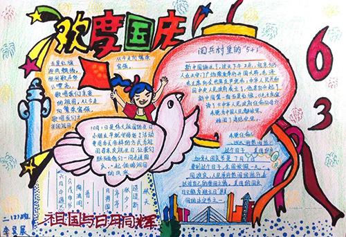 庆国庆手抄报资料_国庆节手抄报2016图片