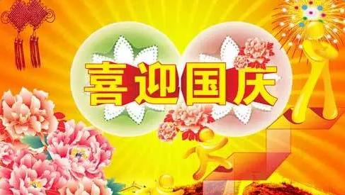 2016国庆(共10篇)