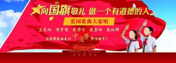 中国文明网向国旗敬礼签名2016 向国旗敬礼寄语大全