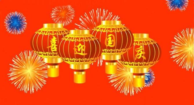 国庆节祝福语图片_关于国庆节的祝福语