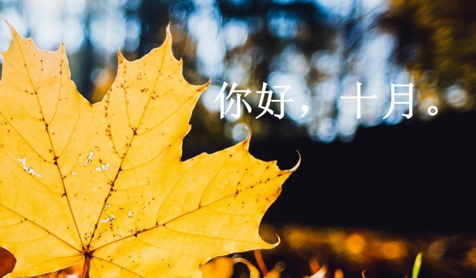 你好十月图片唯美_你好十月经典语录集锦