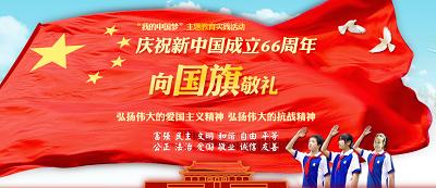 中国文明网学生寄语