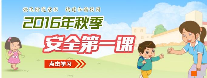 小学生安全教育平台网站登录