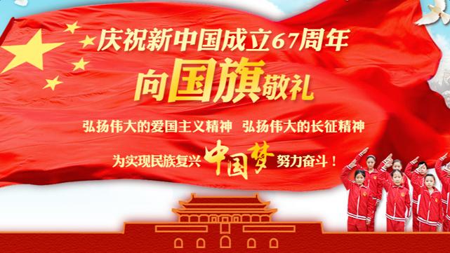 2016中国文明网向国旗敬礼签名活动【官方】