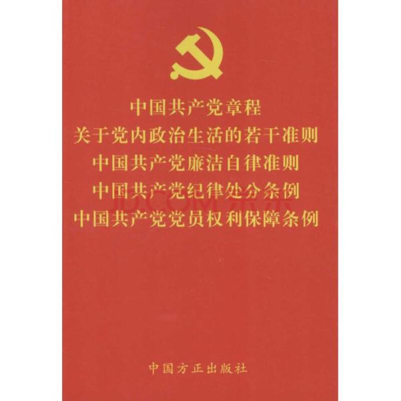 2016年《关于新形势下党内政治生活的若干准则》全文及解读
