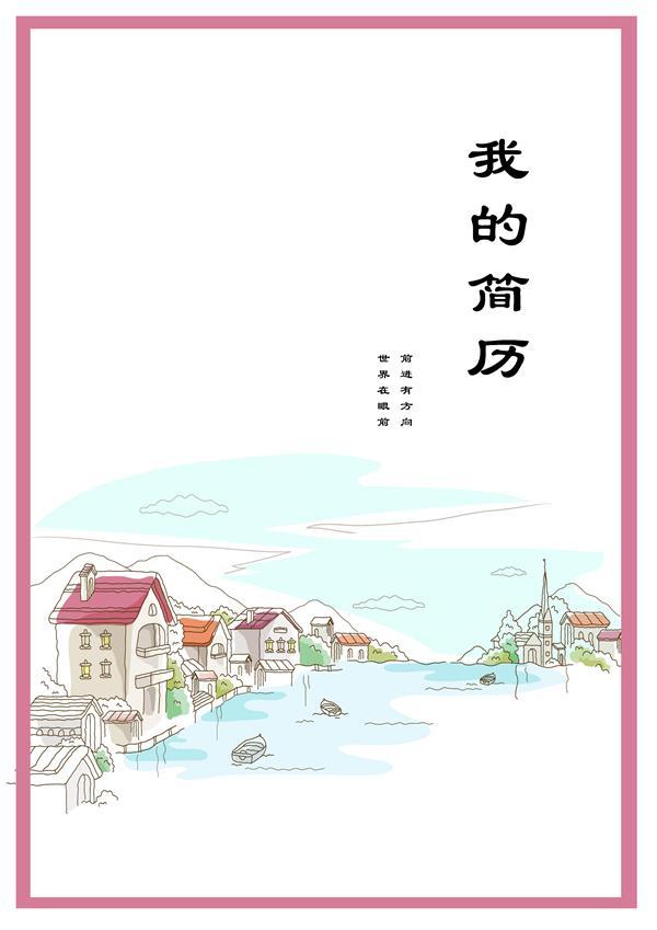 适合幼儿教师的个人简历大全封面v大全香港小学的图片