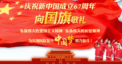 2016央视网向国旗敬礼签名寄语活动网址入口【官方】