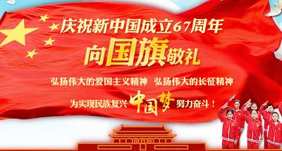 中国文明网站向国旗敬礼