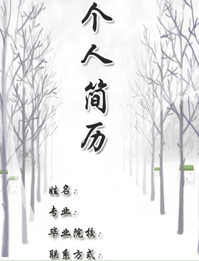 2017大学生个人简历封面大全图片