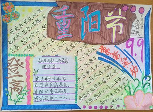 引导语:重阳节的手抄报应该怎样做呢?
