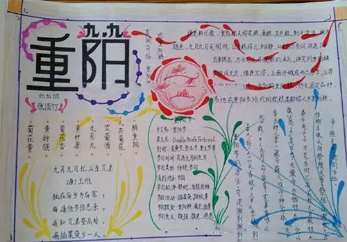 小学四年级重阳节手抄报图片大全图片图片