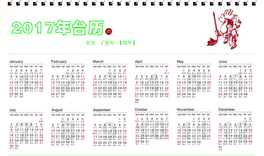 国务院17年放假安排时间表。
