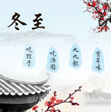 2016冬至祝福语 祝福语图片